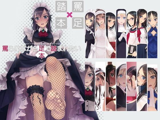 痴漢にレイプされまくる処女JK 〜結婚までH禁止の世界〜